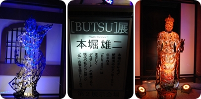 「BUTSU」展